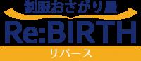制服おさがり屋Re:BIRTH